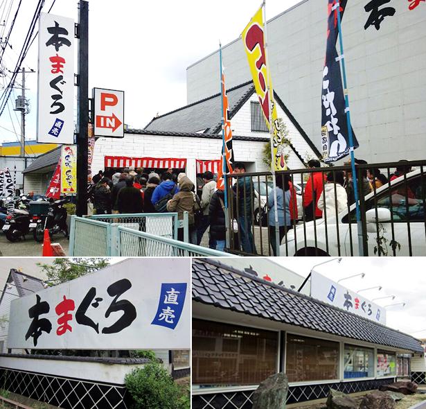 本まぐろ直売所横須賀本店